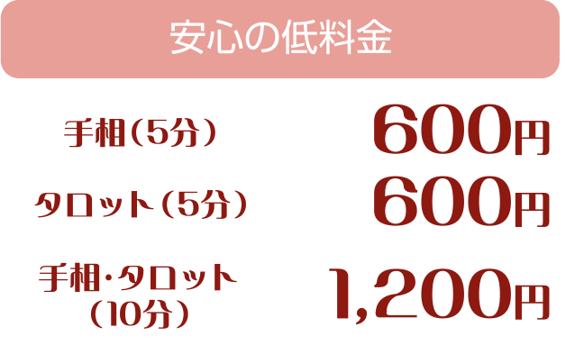 手相・タロット 安心の低料金 600円~