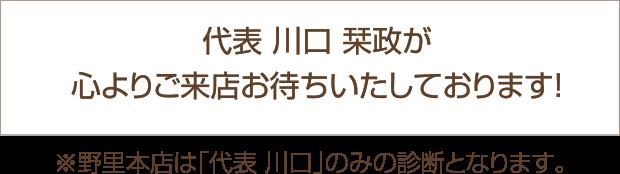 代表 川口 栞政が心よりご来店お待ちいたしております!