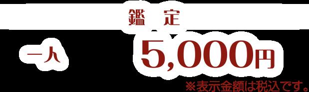 鑑定 一人(30分)3,000円 二人(60分)5,000円 タロット 10分 1,000円 20分 2,000円