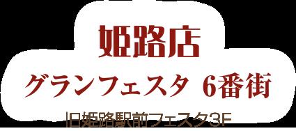 姫路店 グランフェスタ 6番街 旧姫路駅前フェスタ3F